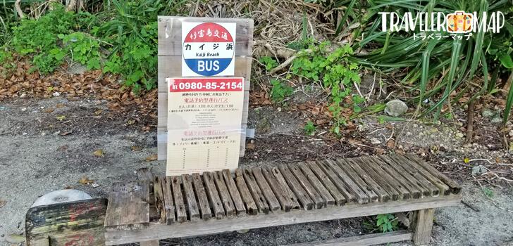 カイジ浜前バス停