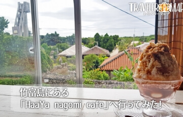 HaaYa nagomi-cafeへ行ってみた
