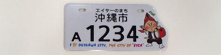 沖縄市ナンバープレート