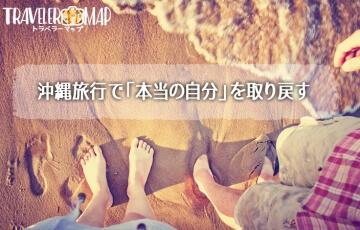 沖縄の旅で「本当の自分」を取り戻す