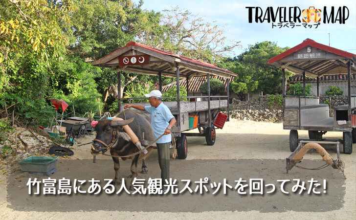 竹富島にある人気観光スポットを回ってみた!