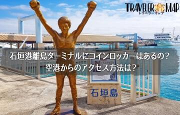 石垣港離島ターミナルについて