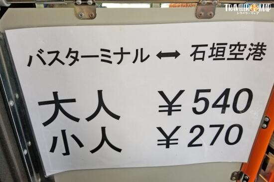 バスの料金