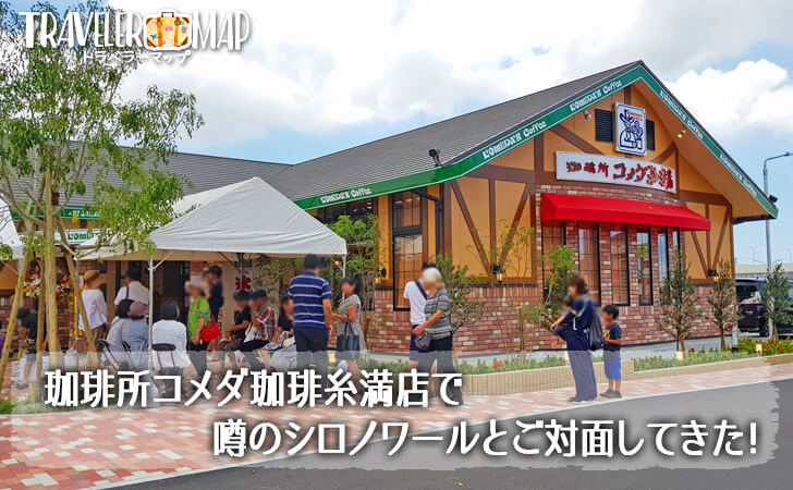 コメダ珈琲糸満店オープン