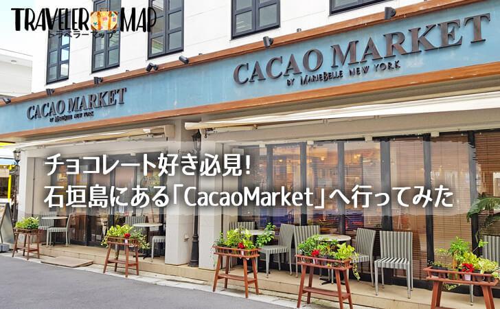 カカオマーケット石垣島