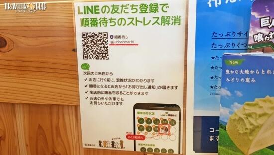 LINE順番待ち