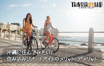 沖縄でリゾートバイトをする際のメリットとデメリット