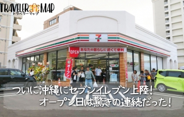 セブンイレブンが沖縄初出店