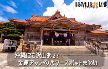 沖縄の金運アップパワースポット