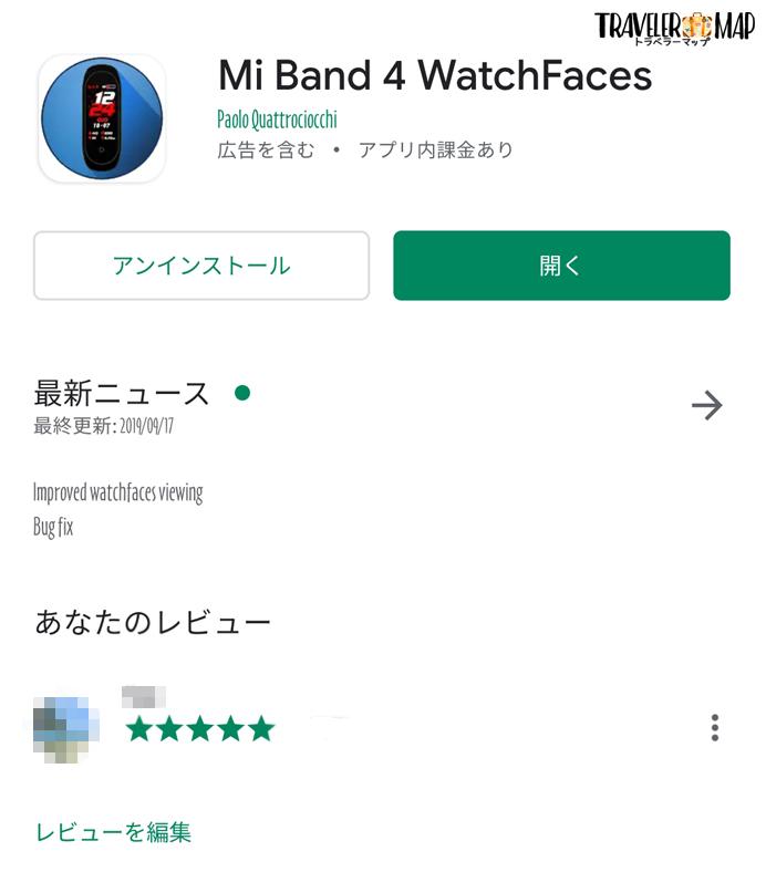 mi band4の待ち受け画面を変更するアプリ