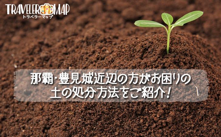 那覇・豊見城の土の処分方法