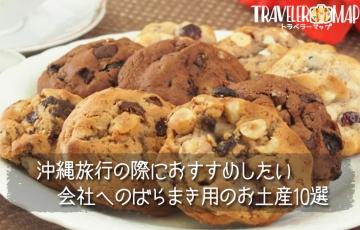 沖縄旅行 会社へのばらまき土産