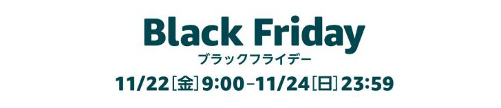 Amazon Black Friday2019