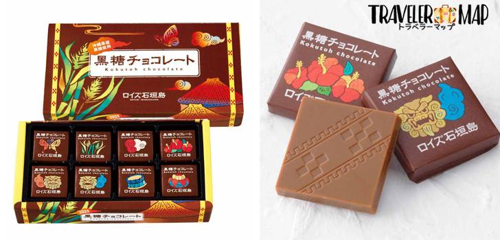 ロイズ石垣島 黒糖チョコレート