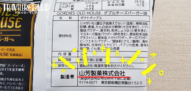 山芳製菓株式会社
