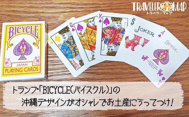 お土産に最適なBICYCLE(バイスクル) 沖縄デザイン