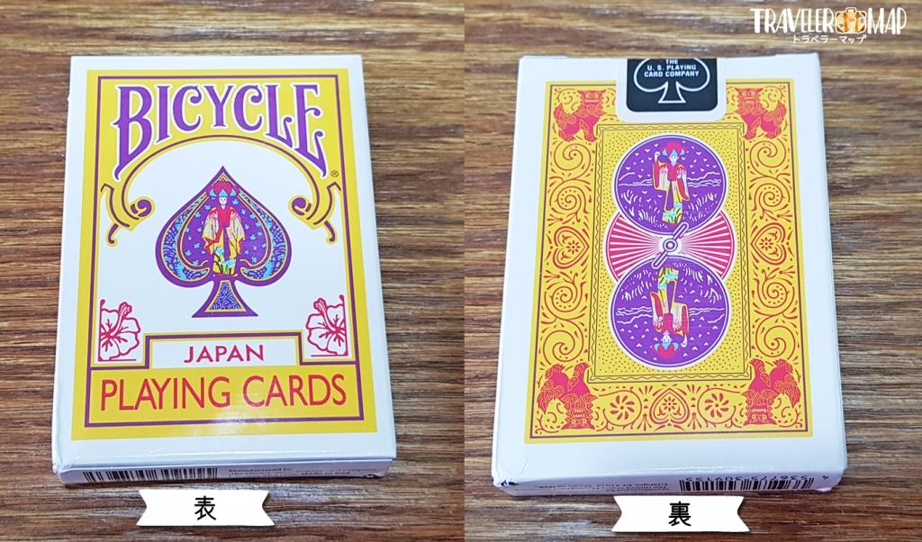 沖縄限定バイスクル (Bicycle)