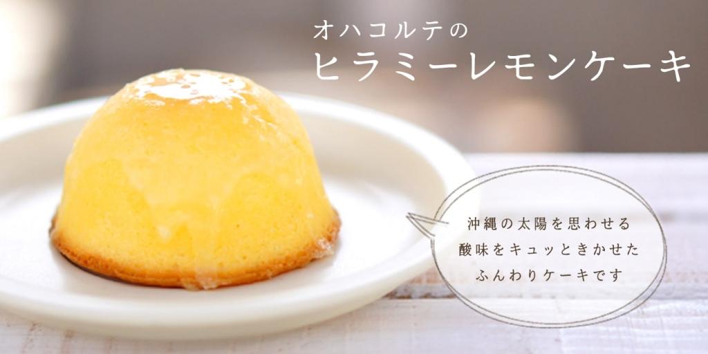 ヒラミーレモンケーキ