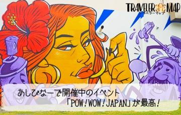 POW!WOW!JAPAN