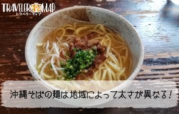 沖縄そばの麺の特徴
