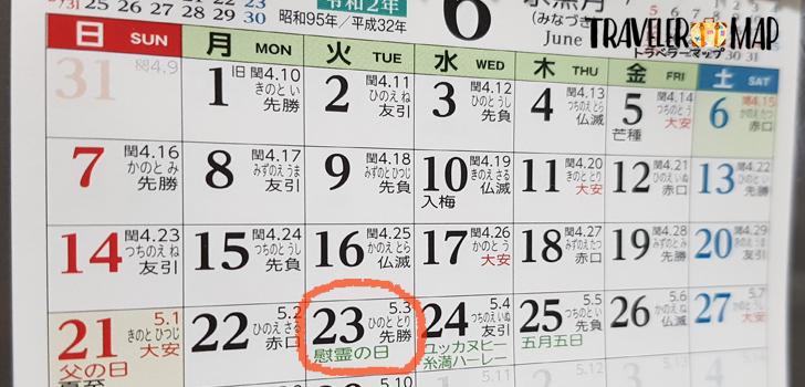 6月23日慰霊の日