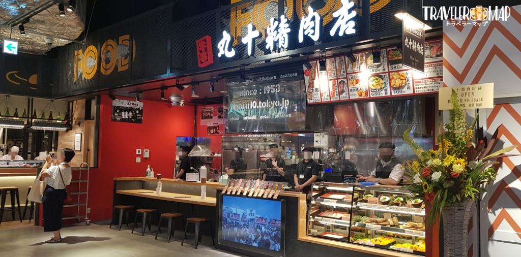 牛串 丸十精肉店