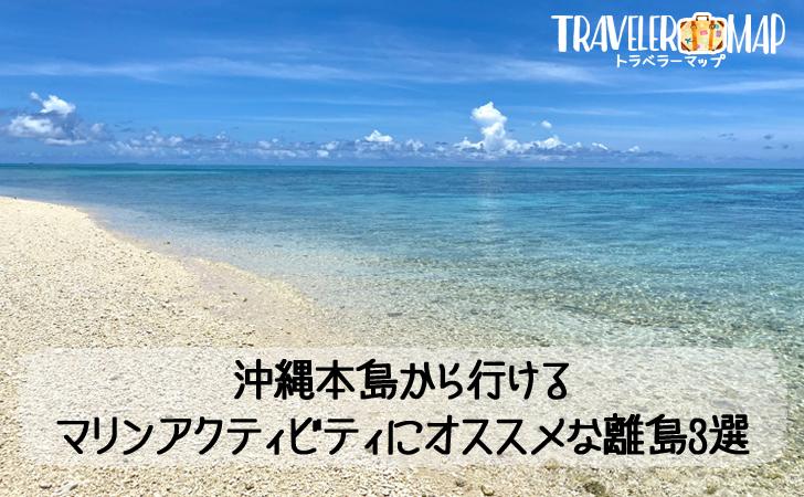 本島から行けるマリンアクティビティにオススメの離島