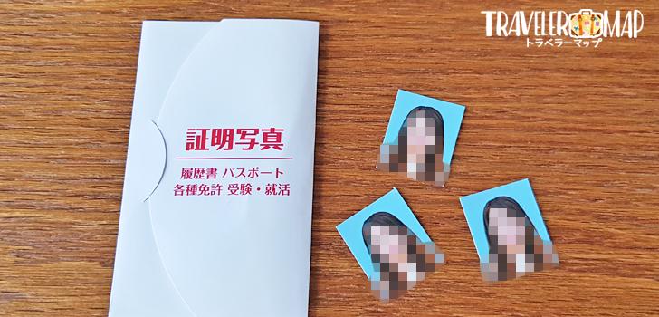 運転免許証の証明写真