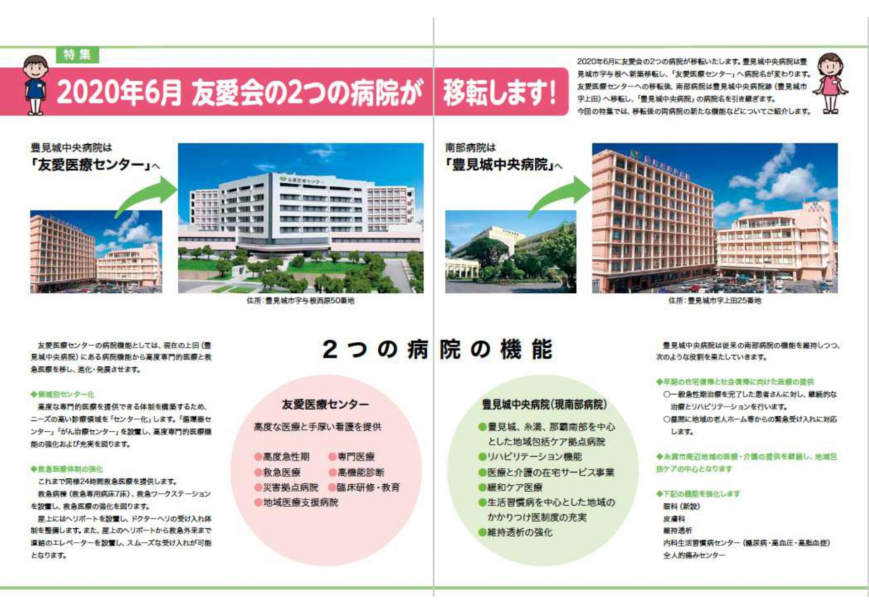 友愛医療センターと豊見城中央病院