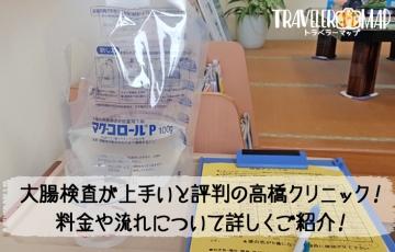 沖縄の大腸検査名医高橋クリニック