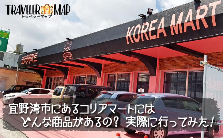 沖縄コリアマート宜野湾店ってどんな商品があるの?