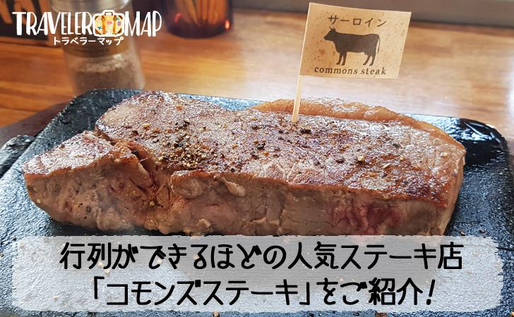 行列ができる人気ステーキ店コモンズステーキ