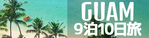 グアム旅行