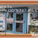 沖縄のカフェ「jijicafe(ジジカフェ)」のレビュー