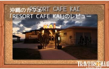 沖縄のカフェ「RESORT CAFE KAI」のレビュー