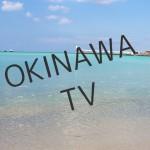 沖縄のテレビ