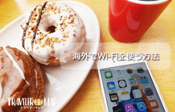 海外でwi-fiを使う方法