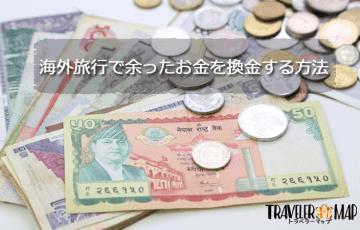 海外旅行で余ったお金の換金方法(日本円にする方法)