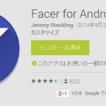 Facer for Android Wearの使い方