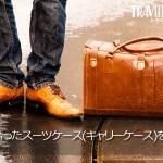 自分に合ったスーツケース(キャリーケース)を選ぼう!