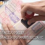 ESTA(エスタ)の申請方法について