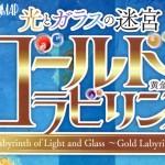 沖縄の観光スポット「恩名ガラス工房-ゴールドラビリンス」のレビュー