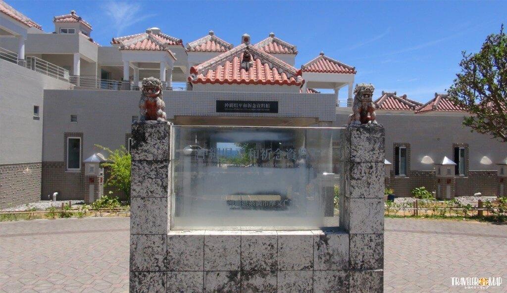 平和祈念公園資料館