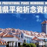 沖縄県平和祈念資料館