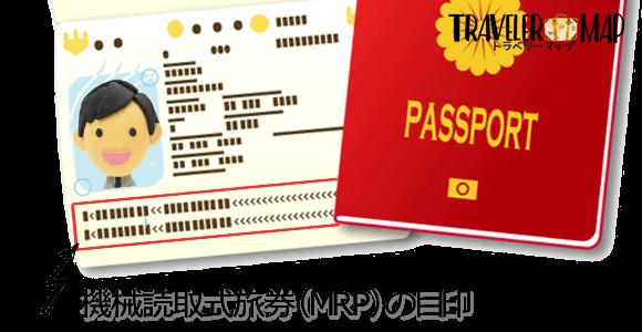 機械読取式旅券(MRP:Machine-Readable Passport)って何?