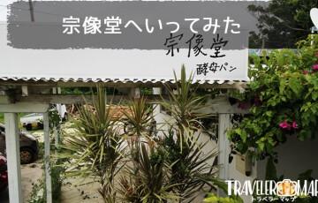 宗像堂(むなかたどう)