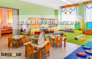 公立幼稚園も小学校の敷地内にある!