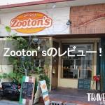 zooton'sのレビュ