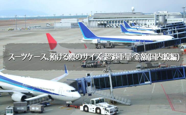 スーツケース、預ける際のサイズ・超過重量・金額(国内線編)