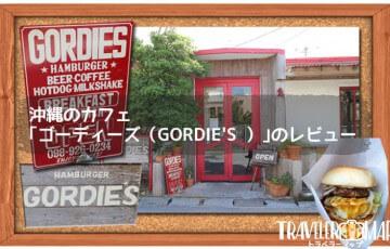 沖縄のカフェ「ゴーディーズ(GORDIE'S )」のレビュー